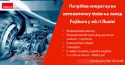 Оператор автоматичних ліній та установок ( Львов )